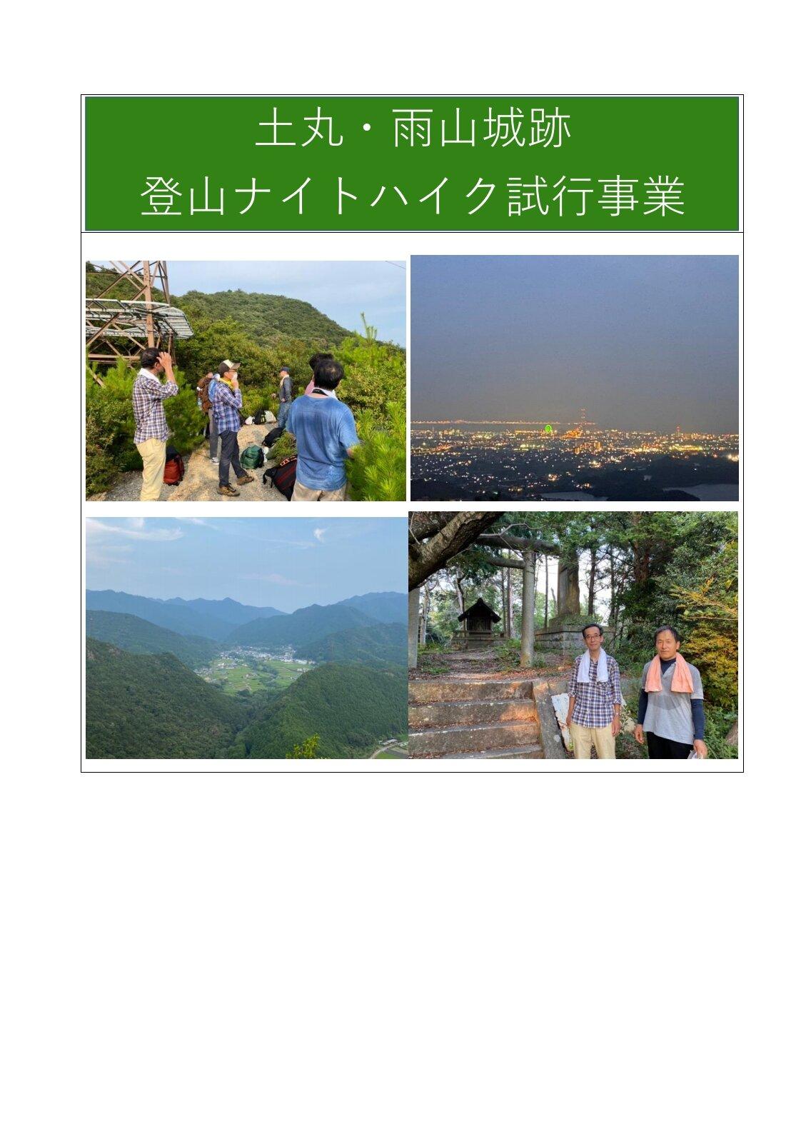 土丸・雨山城跡登山・ナイトハイキング施行2020.8.8〜8.9