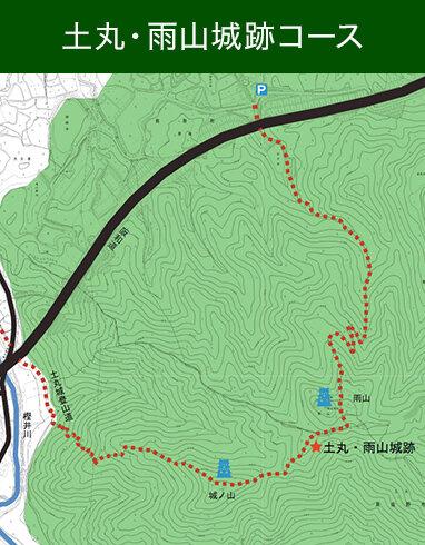 土丸・雨山城跡コース
