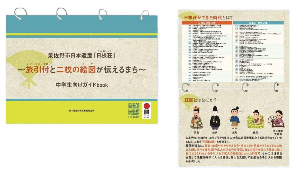 09-3_中学生向け 1.jpgのサムネイル画像