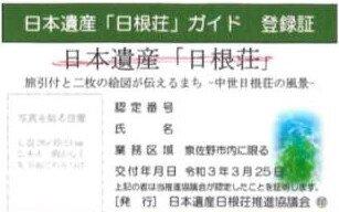 ガイド登録証0322(校正).jpg