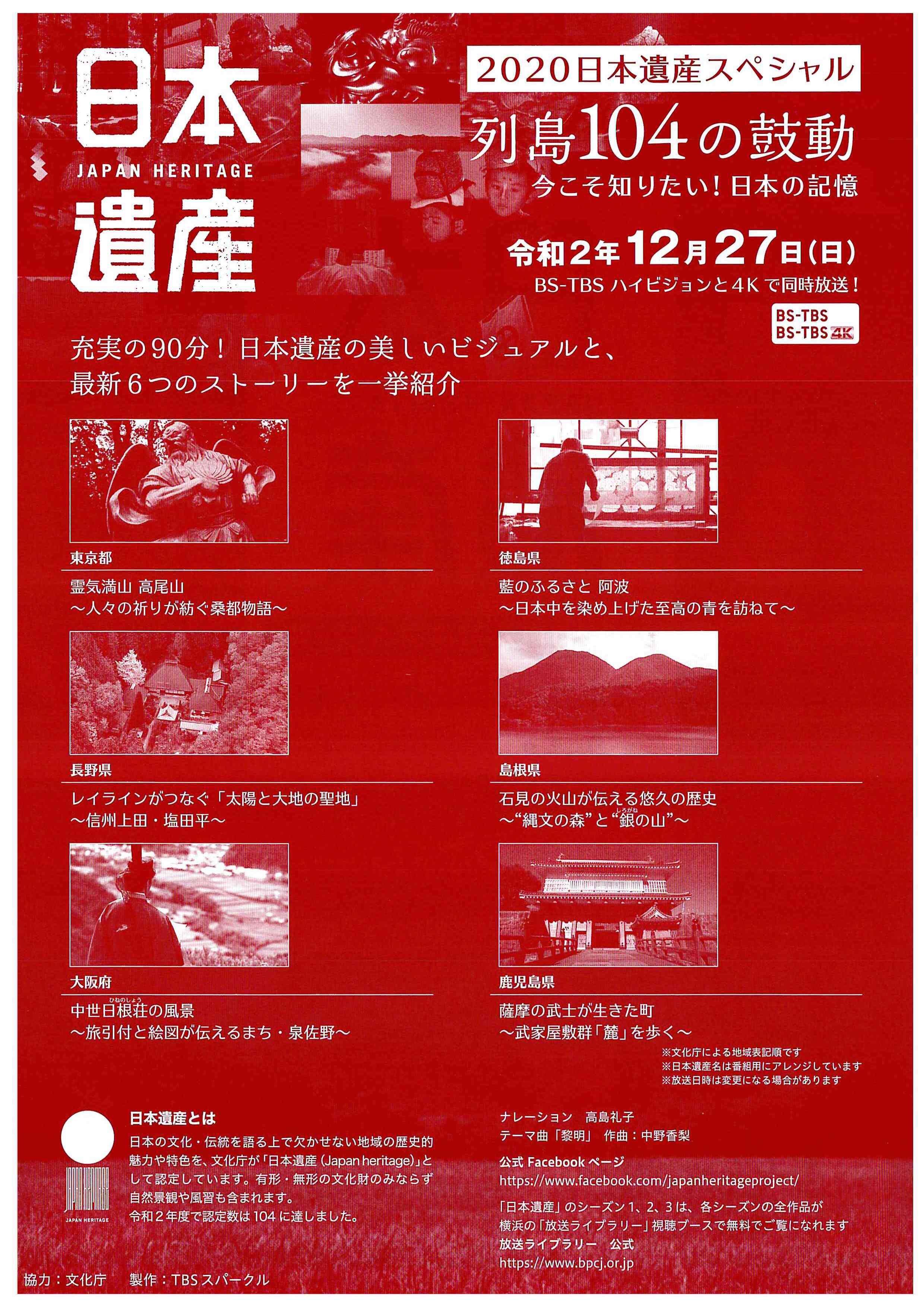 BS-TBS_ページ_2.jpg