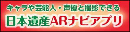 japanheritage_AR.jpg